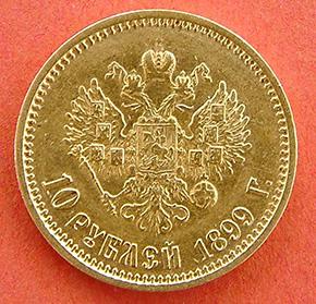 10rubel18991a